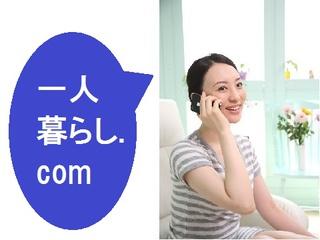 ツイッターへの送信テスト(一人暮らし.com)