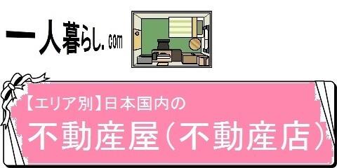 一人暮らしに必要なインテリアと部屋リスト集・日本国内の不動産屋(不動産店)(カテゴリ)画像