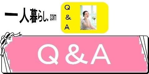 一人暮らしに必要なインテリアと部屋リスト集・Q&A(カテゴリ)画像