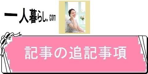 一人暮らしの部屋リスト・追記事項(カテゴリ)画像